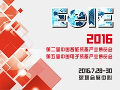 中国智能装备产业博览会暨第五届中国电子装备产业博览会