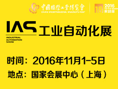 2016工业自动化展 Industrial Automation show 2016