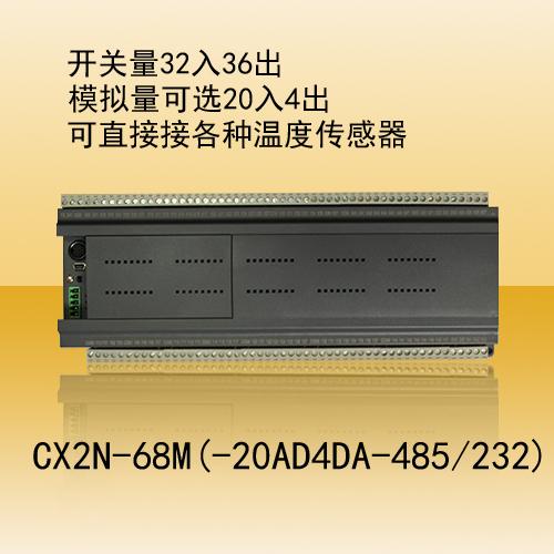 模拟量20入4出国产PLC兼容三菱FX2N CX2N-68M
