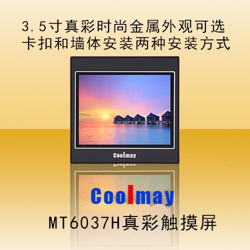 COOLMAY 3.5寸触摸屏 MT6037H