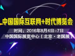 NETech 2016 中国(北京)国际互联网+时代博览会
