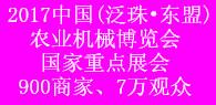 2017中国(泛珠·东盟)农业机械及农用车博览会