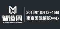 2016 Intelligent Manufacturing Week南京智造周