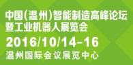 温州国际工业自动化及机器人展览会