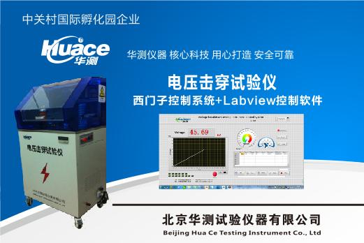华测试验仪器电压击穿试验机品质保证及售后服务