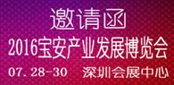 2016宝安产业发展博览会