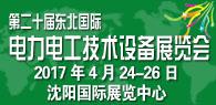 第二十届东北国际电力、电工及能源技术设备展览会 2017东北国际智能电网设备与技术展览会