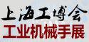 2016中国国际工业机械手展览会