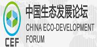 中国生态发展论坛CEF