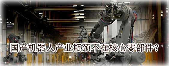 国产机器人产业瓶颈不在核心零部件?