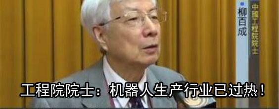 工程院院士:中国机器人生产行业已经过热