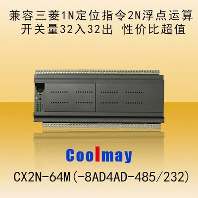 顾美CX2N-64M系列PLC