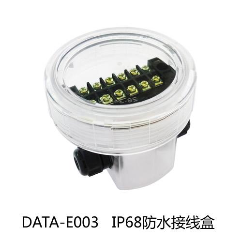 防水分线盒、防水接线盒IP68