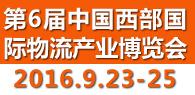 2016中国(西安)丝绸之路国际物流交通博览会 第6届中国西部国际物流产业博览会