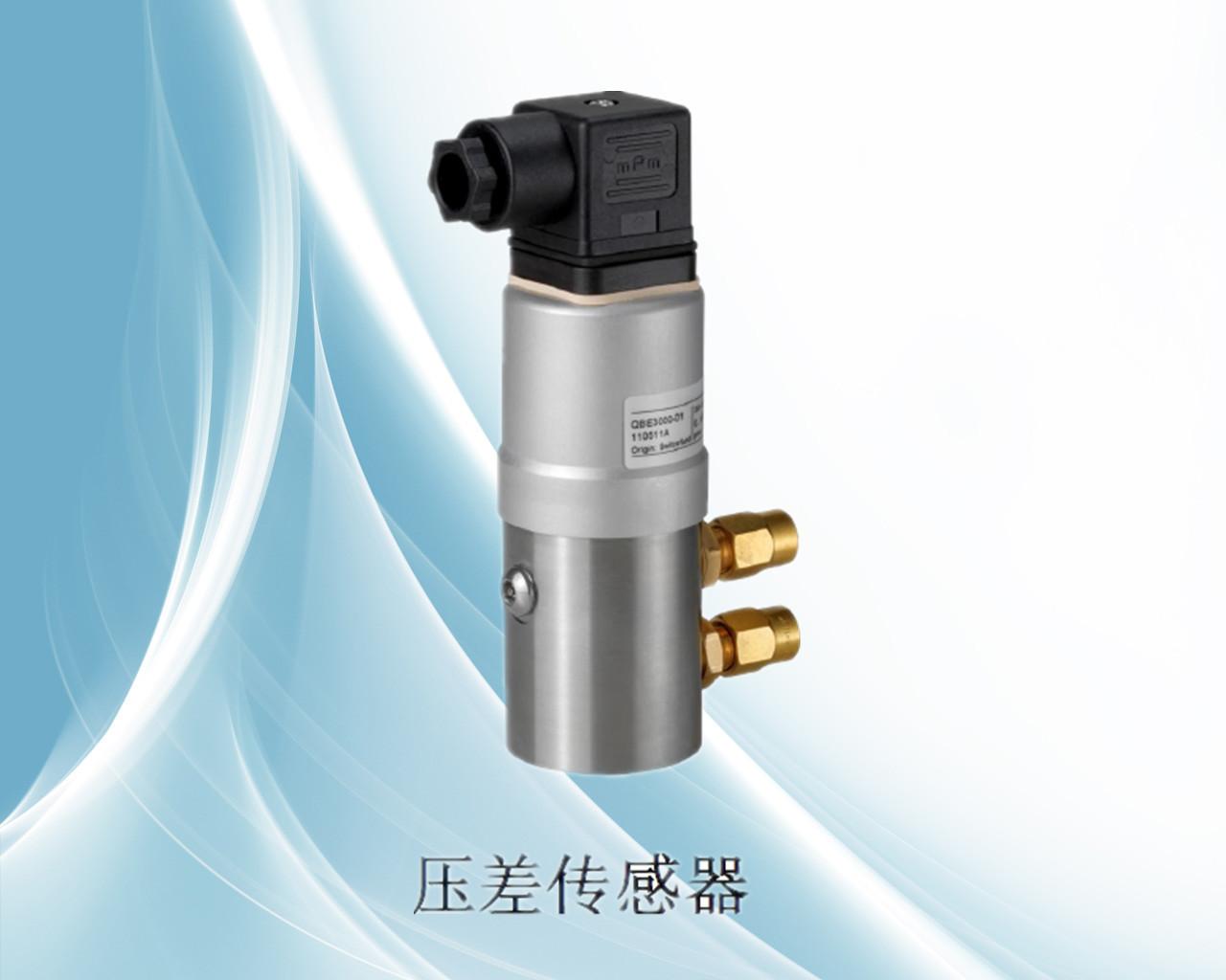 QBE3100-D4QBE9000 西门子水压差传感器、制冷剂压力变送器