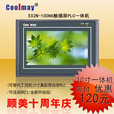 顾美EX2N-100HA10寸触摸屏PLC一体机 替代工控机