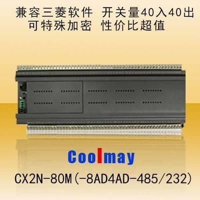 顾美PLC CX2N-80M(-8AD4DA -485/232)
