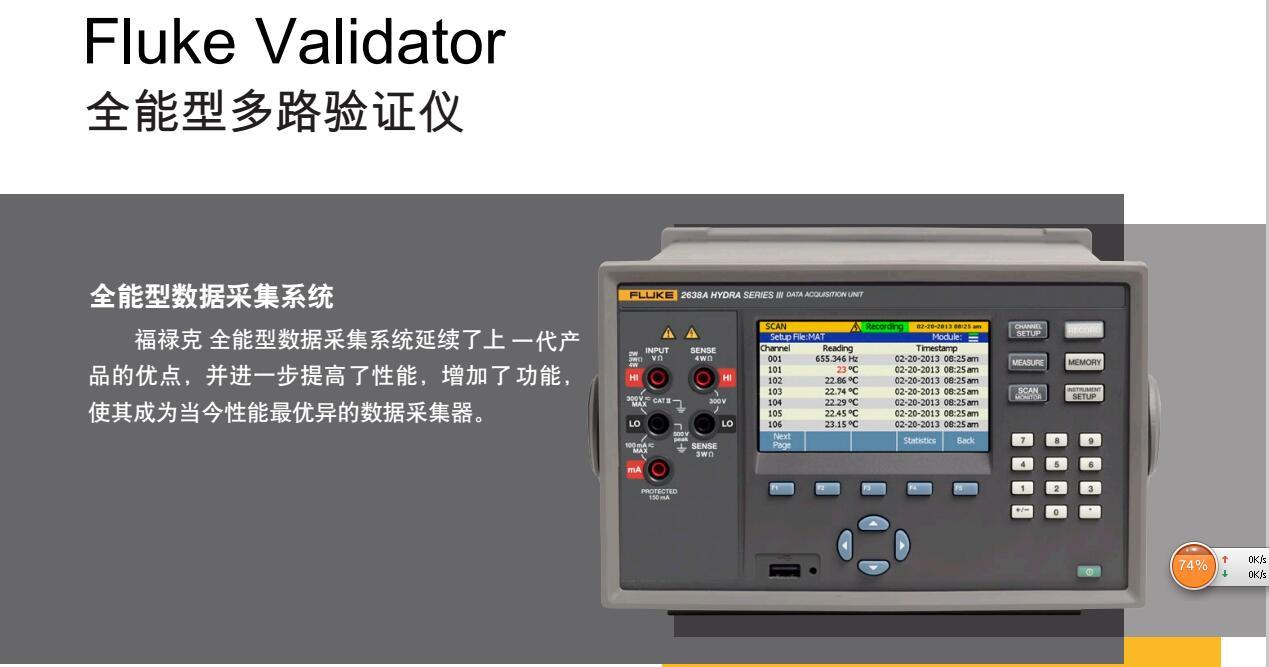 FLUKE干热隧道烘箱验证方案温度验证系统进口fluke冻干机温度验证仪
