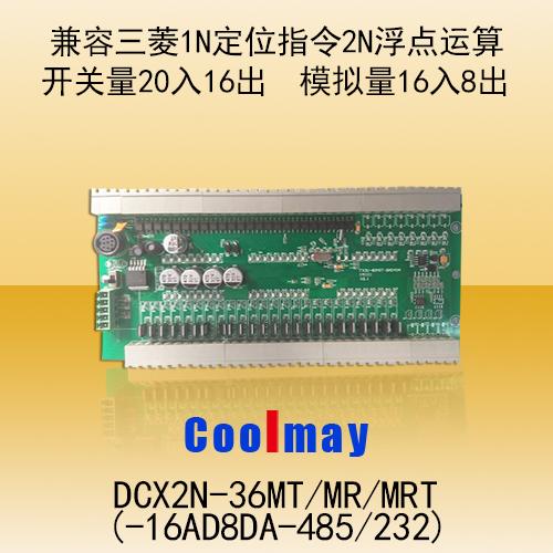 顾美PLC DCX2N-36M