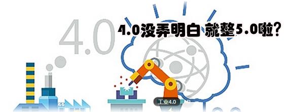 工业5.0:人机协作 安全生产