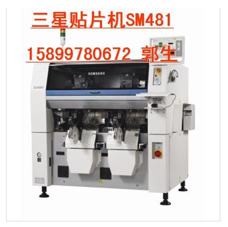 福建三星高速贴片机SM481