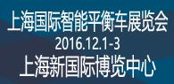 2016中国(上海)国际智能平衡车展览会[智创展]