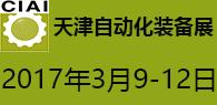 2017第十七届中国(天津)国际工业自动化技术装备展览会