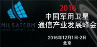 中国军用卫星通信产业发展峰会