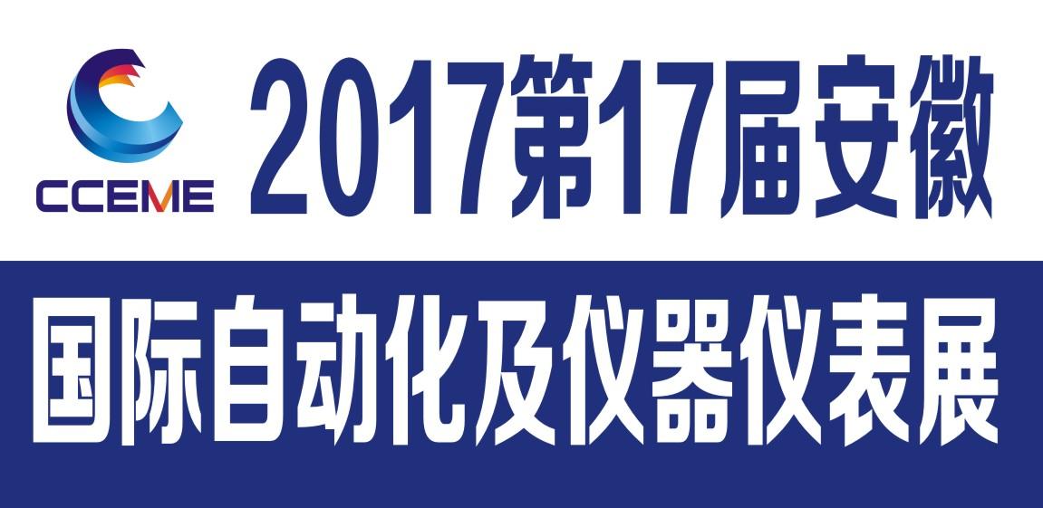 2017第17届安徽国际工控自动化及仪器仪表展