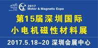 第15届深圳国际小电机及电机工业、磁性材料展览会