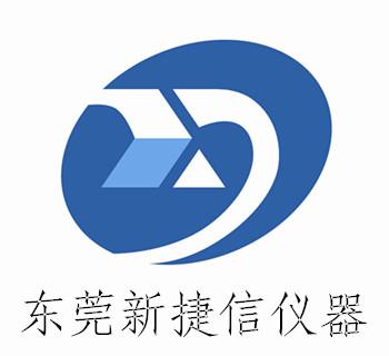 东莞市新捷信仪器有限公司