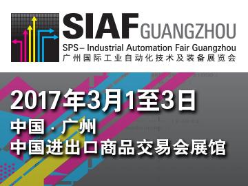 2017SIAF广州国际工业自动化技术及装备展览会