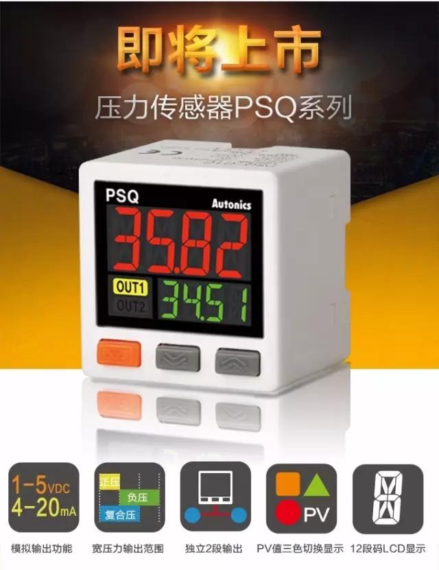 奥托尼克斯压力传感器PSQ系列即将隆重上市