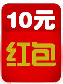 10元紅包