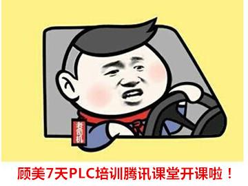 7天老司机教你学会PLC编程,梦想的起点