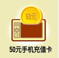 50元話費充值卡
