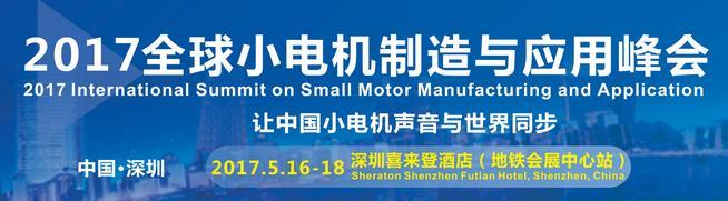 2017全球小电机制造与应用峰会
