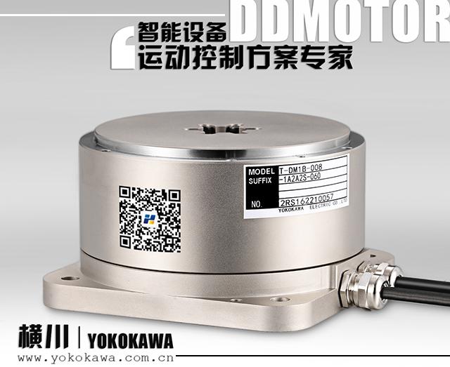 直驱电机领航品牌 横川YOKOKAWA招实力代理