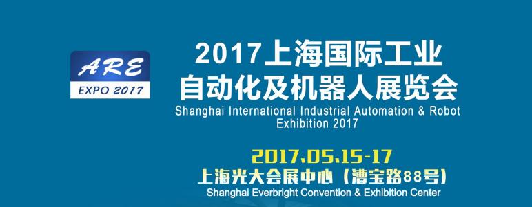 2017上海国际工业自动化及机器人展览会