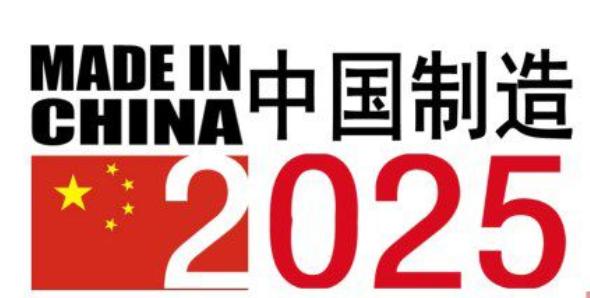 《中国制造2025》一周年 细数「中国制造2025」的黑科技