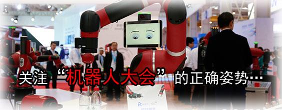 2016世界机器人大会开幕