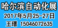第17届中国哈尔滨国际工业自动化及仪器仪表展览会