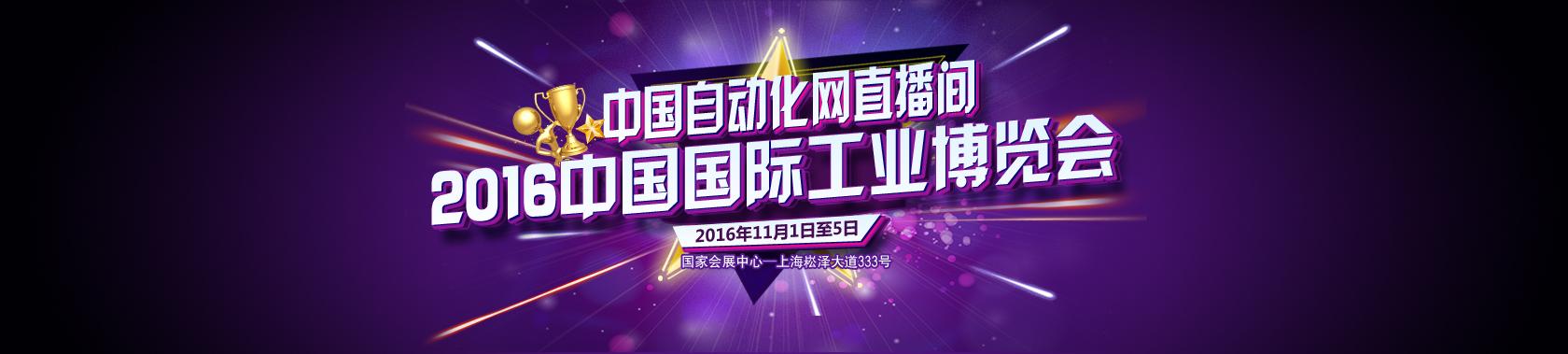 2016上海工博会直播