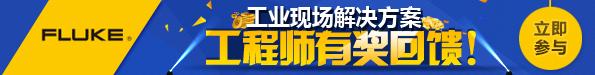 CA800-新闻-列表-B2001-美国福禄克公司北京代表处