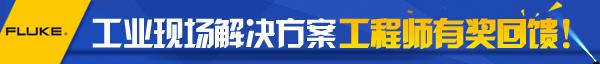 CA800-首页-首页-A1015-美国福禄克公司北京代表处