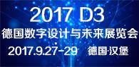 2017 D3 德国数字、设计与未来展览会