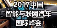 2017中国智能与联网汽车国际峰会