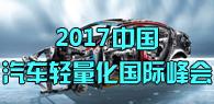 2017中国汽车轻量化国际峰会