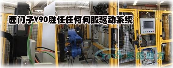 """西门子V90 PROFINET汽车行业中的注油""""能手"""""""