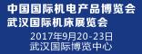 2017第18届中国国际机电产品博览会暨工业自动化装备与机器人展